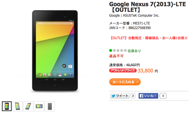 2013nexus7lte-outlet-33800jpy.png