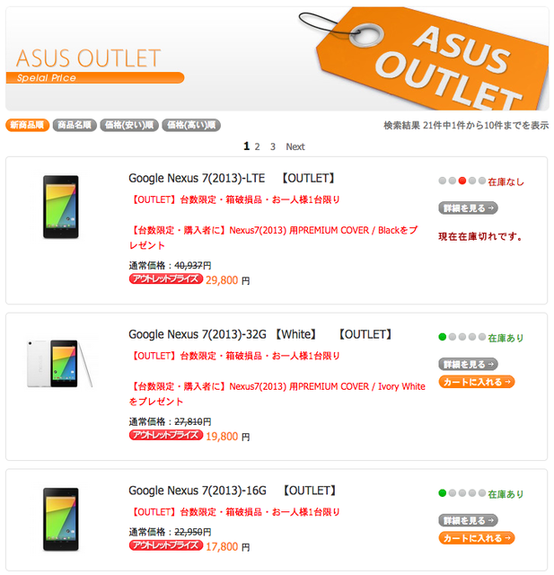 asus-outlet_20141026.png